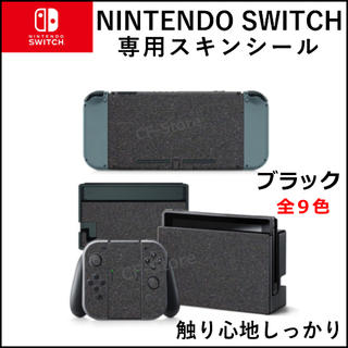 ニンテンドースイッチ(Nintendo Switch)の任天堂スイッチ シール 皮 レザー スキンシール デコ 高級 本体 保護 黒(その他)