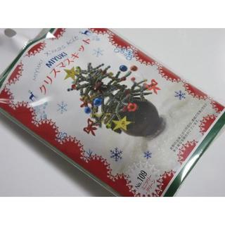 ミユキ クリスマスツリー ビーズキット 定価1350円(その他)