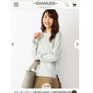 クミキョク(kumikyoku(組曲))の組曲 定価17000円オンワード ケーブル編み ニット 2(ニット/セーター)