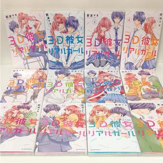 コウダンシャ(講談社)の3d彼女 特装版 1〜12巻 全巻 那波マオ(少女漫画)
