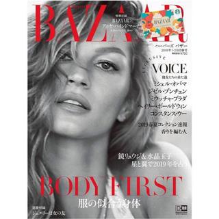 コウダンシャ(講談社)のHarper's BAZAAR  ハーパーズ バザー 2019年 1月 最新号(ファッション)