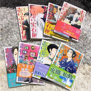 コウダンシャ(講談社)の七つ屋志のぶの宝石匣 1〜8巻(少女漫画)