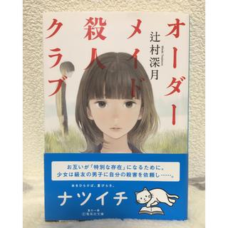 シュウエイシャ(集英社)のオーダーメイド殺人クラブ(文学/小説)