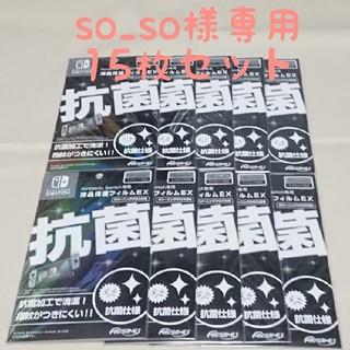 ニンテンドースイッチ(Nintendo Switch)の任天堂公式ライセンス商品ニンテンドースイッチ専用液晶保護フィルムEX10枚セット(その他)