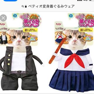 ペティオ変身着ぐるみウェア バラ売り可能(猫)