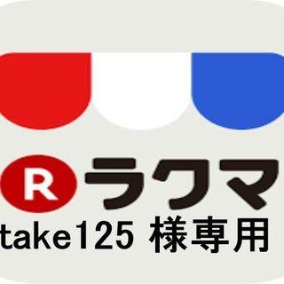 take125様専用/拘束ベルト(7本セット)+ミニワンピのセット(小道具)