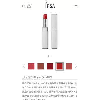 イプサ(IPSA)のイプサ◇リップスティック 口紅◇M02 カシスレッド(口紅)