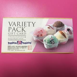 アイスクリーム(ICE CREAM)のサーティワンアイスクリーム  バラエティパックギフト券 レギュラーサイズ6個(フード/ドリンク券)