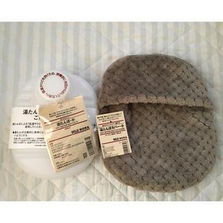 ムジルシリョウヒン(MUJI (無印良品))の新品 無印良品 湯たんぽ、カバー(日用品/生活雑貨)