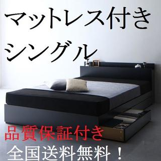 シングルベッド マットレス付 送料無料/即決/保証/収納/棚/コンセント付 36(シングルベッド)