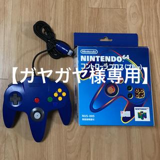 ニンテンドウ64(NINTENDO 64)の【動作確認済】任天堂ニンテンドー64コントローラ青ブルーNintendo(その他)