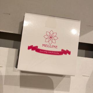新品未開封★メルライン 美白ゲルクリーム(オールインワン化粧品)