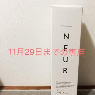 アンダーノイル☆_NEUR(オールインワン化粧品)