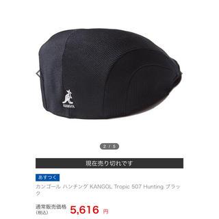 カンゴール(KANGOL)の カンゴール ハンチング KANGOL Tropic 507 ブラック(ハンチング/ベレー帽)