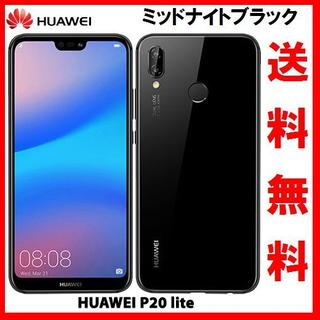 HUAWEI P20 lite ミッドナイトブラック(スマートフォン本体)