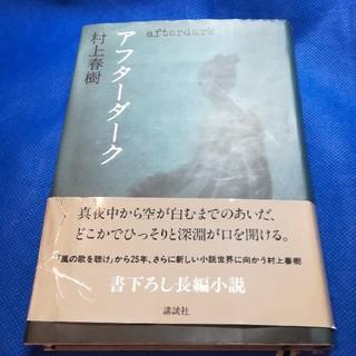 コウダンシャ(講談社)の村上春樹 アフターダーク(文学/小説)