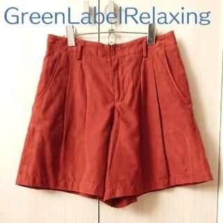グリーンレーベルリラクシング(green label relaxing)のグリーンレーベル*フレアパンツ*ボルドー(キュロット)