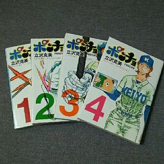 コウダンシャ(講談社)の野球マンガ ポンチョ🎵全4巻セット   立沢 克美(全巻セット)