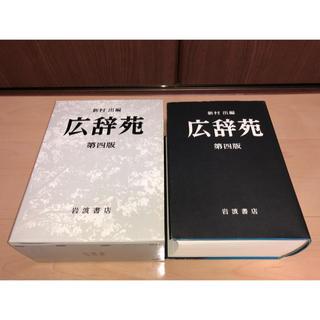広辞苑  第四版  1992年  岩波書店