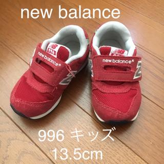 ニューバランス(New Balance)のニューバランス 996 キッズ 13.5cm(スニーカー)