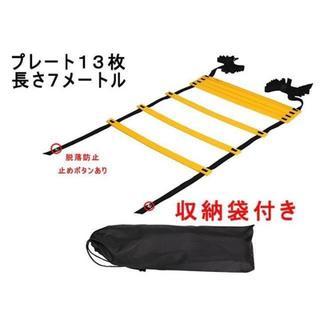 【再入荷!!】 トレーニングラダー イエロー 7m プレート13枚 (トレーニング用品)