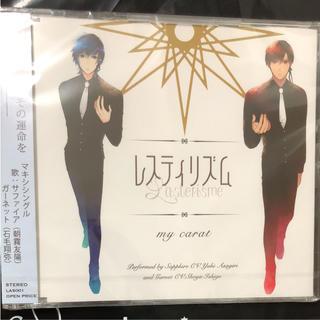 レスティリズム CD3枚セット(アニメ)