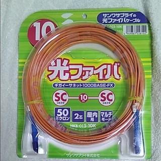 光ファイバケーブル 10m HKB-CC5-10K SCコネクタ(PC周辺機器)