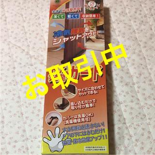 【新品未開封】ドア  すき間  ガード(その他)