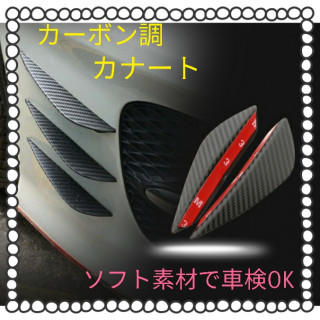 GT風 カーボン調 カナート 4本セットソフト素材で 車検OK エアロ バンパー(車外アクセサリ)