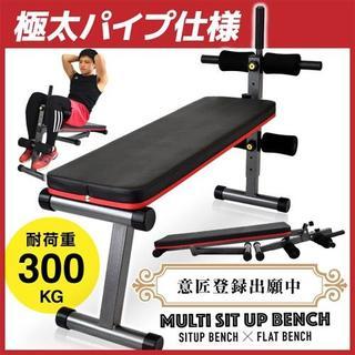 マルチシットアップベンチ 折り畳み フラットベンチ 送料無料 新品(トレーニング用品)