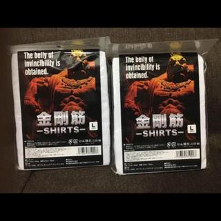 【新品未開封】金剛筋シャツ Lサイズ ホワイト2枚(トレーニング用品)