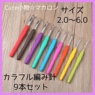 かぎ針 編み針 9本 セット カラフル 編み物 道具 手芸 ソフトグリップ(その他)