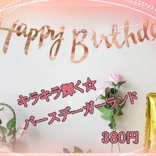 キラキラ☆皆でお祝い【 ゴージャスなバースデーガーランド】380円 (その他)
