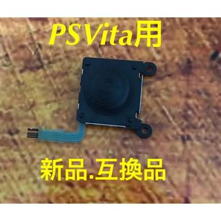 新品PSVita PCH-2000非純正交換用アナログスティック互換品2個(その他)
