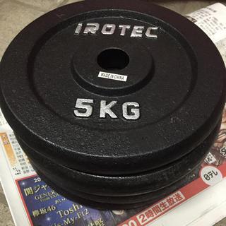 iROTEC 筋トレ プレート 5kg×4枚(トレーニング用品)
