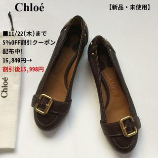クロエ(Chloe)の76%オフ定価7万新品未使用♡クロエ♪バレエ フラットシューズ 茶パンプス(バレエシューズ)