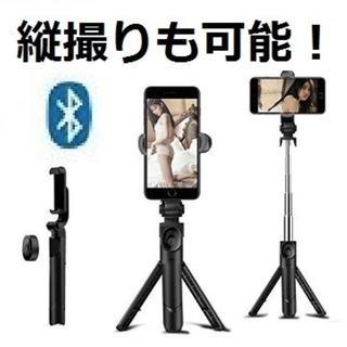 ★即日発送★ 2way 自撮り棒 スマホ三脚 縦撮りもできる iPhoneX対応(自撮り棒)