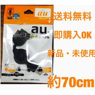 エーユー(au)のauガラケー用USB充電ケーブルを約70センチ、新品・未使用 (バッテリー/充電器)