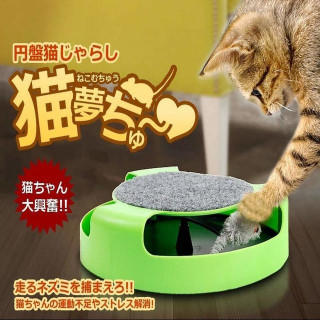 91 猫夢ちゅ~ ねずみ を追いかける ストレス発散 運動不足 解消 ペット用品(猫)