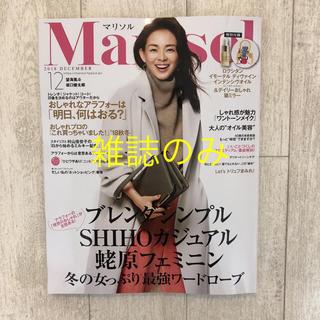 シュウエイシャ(集英社)の未読♡マリソル12月号♡雑誌のみ(ファッション)