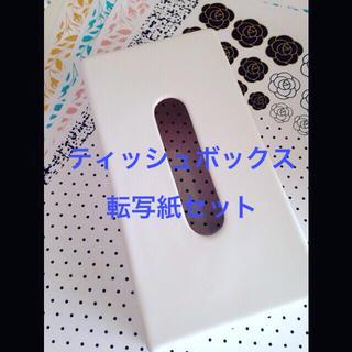 ティッシュボックス&転写紙セット(その他)