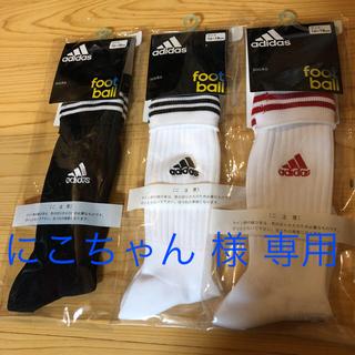 アディダス(adidas)のにこちゃん様 専用(白×赤、白×青、黒×白)(靴下/タイツ)