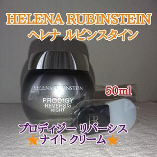 ヘレナルビンスタイン(HELENA RUBINSTEIN)のヘレナ ルビンスタイン プロディジー リバーシス ナイト クリーム 49.5g(フェイスクリーム)