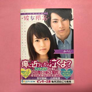 シュウエイシャ(集英社)の小説 ピンキー文庫(文学/小説)