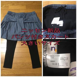 ニッセン(ニッセン)のニッセン 新品 スカート 大きいサイズ 6L (その他)