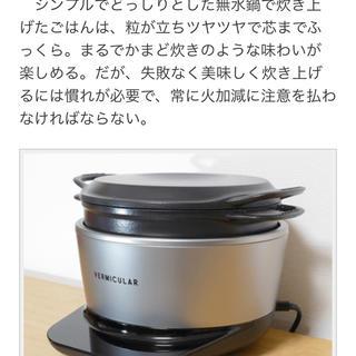 バーミキュラ(Vermicular)の  バーミキュラ ライスポット(炊飯器)
