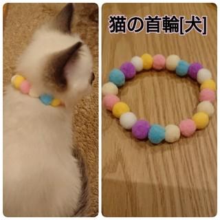 猫の首輪   アクセサリー(猫)