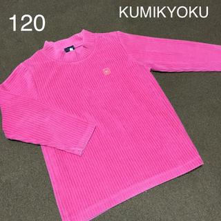 クミキョク(kumikyoku(組曲))のKUMIKYOKU 長袖トップス 120(Tシャツ/カットソー)
