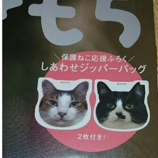 ねこのきもち付録 しあわせジッパーバッグ(猫)
