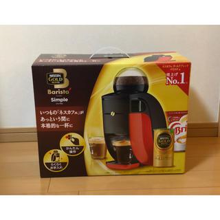 ネスレ(Nestle)の【新品】ネスカフェ ゴールドブレンド バリスタ(コーヒーメーカー)